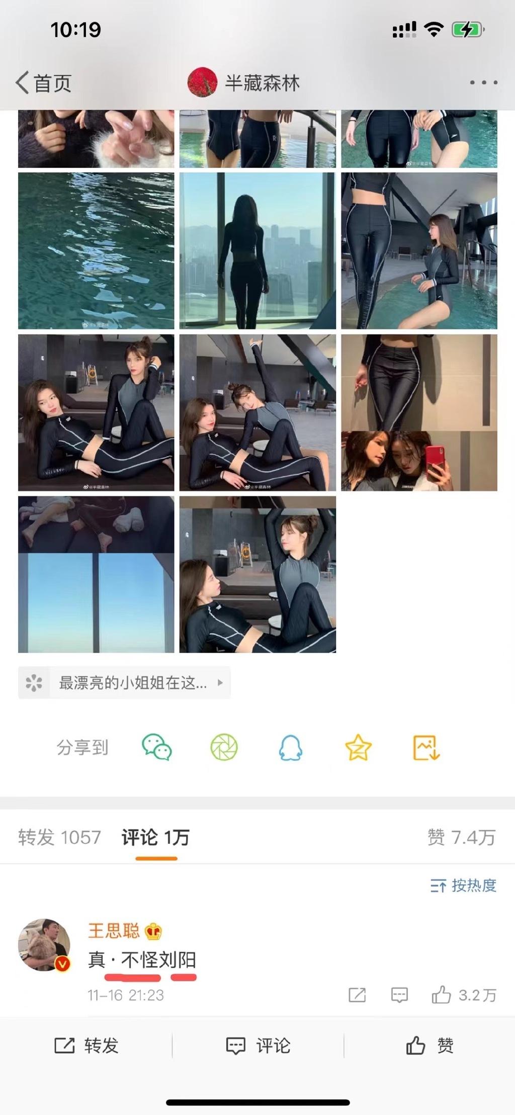 """半藏森林又火了,因王思聪给她评论""""真不怪刘阳"""" liuliushe.net六六社 第1张"""
