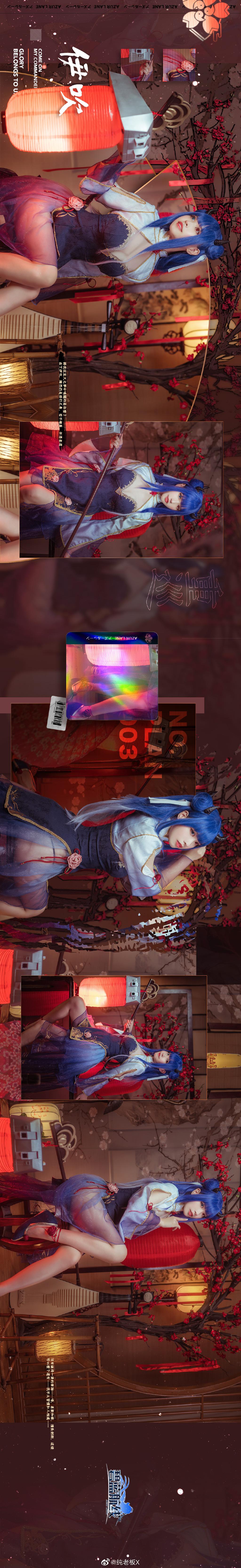 [COS]碧蓝航线  cosplay伊吹 @O纯老板X COSPLAY-第1张