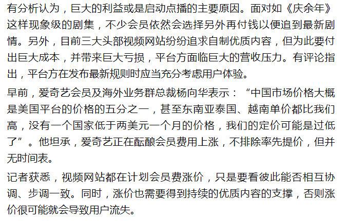 《庆余年》第二季剧本筹备中 剧透《庆余年》讲的是什么故事? liuliushe.net六六社 第3张