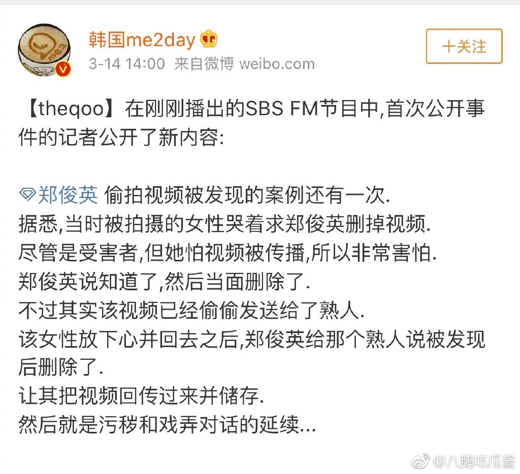 胜利郑俊英群聊事件 韩国娱乐圈X贿赂大事件 涨姿势 热图6
