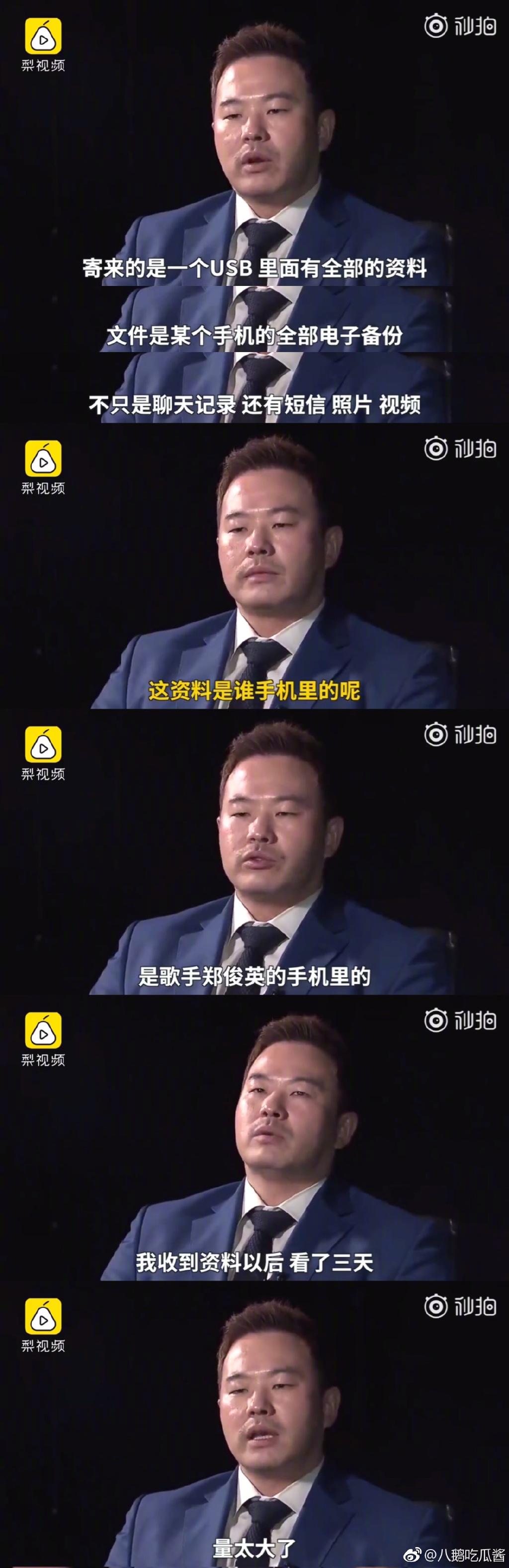 胜利郑俊英群聊事件 韩国娱乐圈X贿赂大事件 涨姿势 热图4