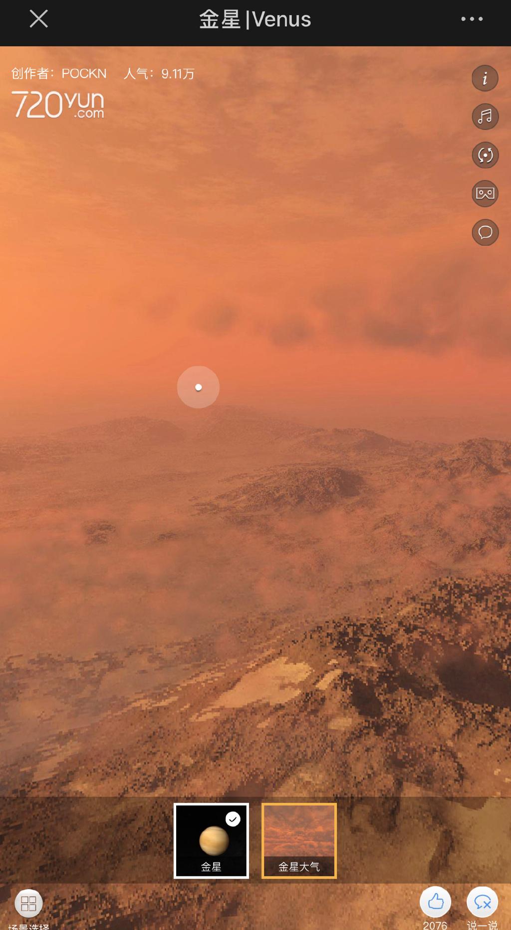 震撼!太阳系星球内部360°全景样貌实况图 liuliushe.net六六社 第2张