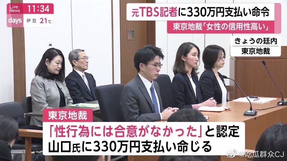 被业界大佬性侵的女记者伊藤诗织胜诉了,曾被BBC拍成纪录片《日本之耻》 liuliushe.net六六社 第3张