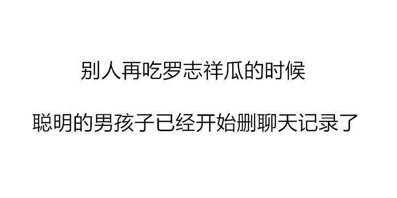 罗志祥因劈腿多人而被正牌女友给甩了? liuliushe.net六六社 第7张