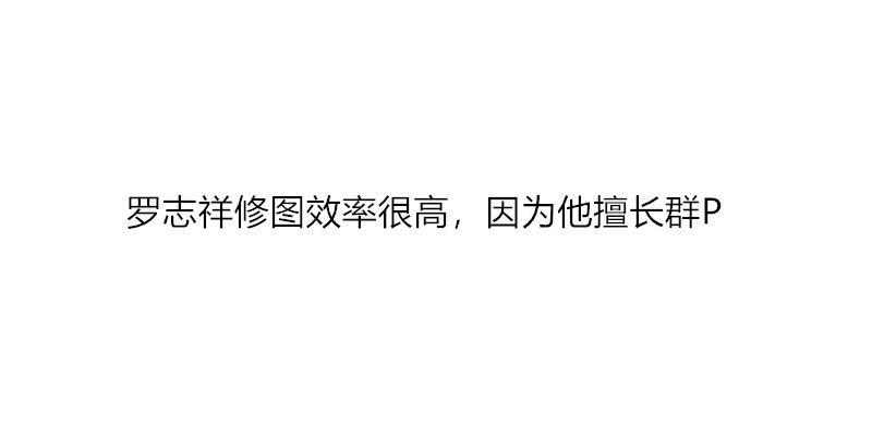 罗志祥因劈腿多人而被正牌女友给甩了? liuliushe.net六六社 第19张