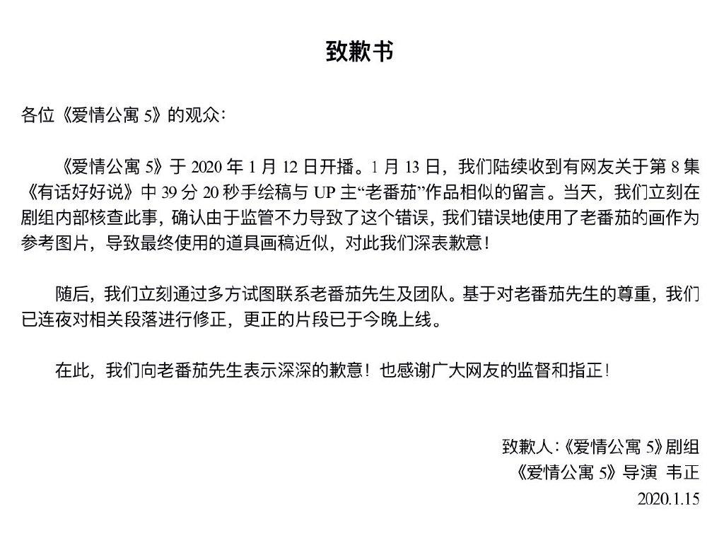 """爱情公寓5:盗用UP主""""老番茄""""作品致歉 热门事件 第1张"""
