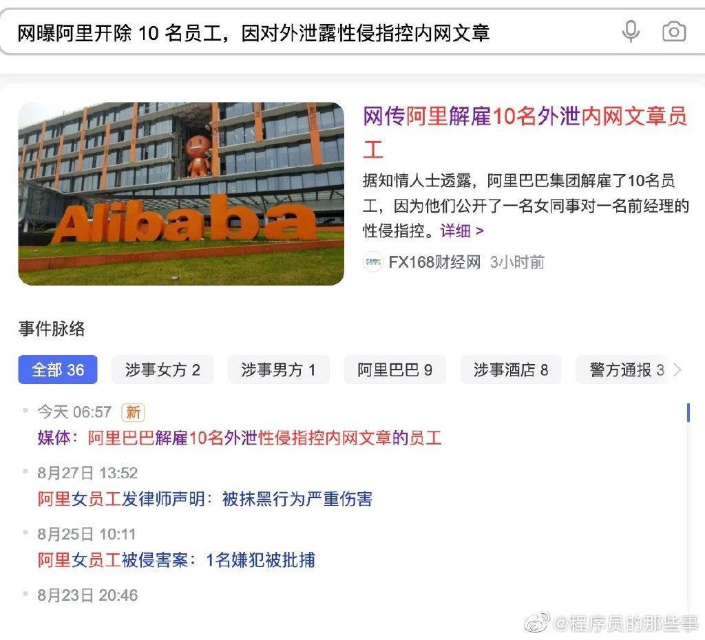 阿里巴巴解雇外泄阿里巴巴解雇10名外泄性侵质控内网文章的员工新闻截图