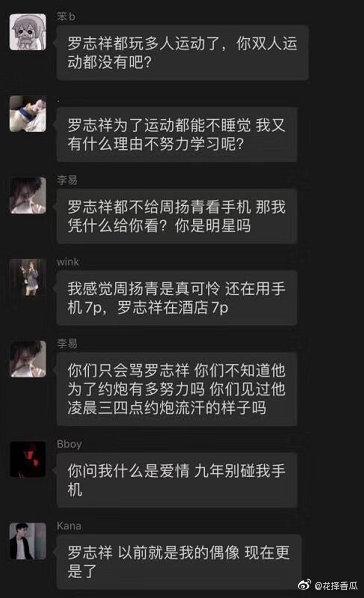 罗志祥因劈腿多人而被正牌女友给甩了? liuliushe.net六六社 第17张