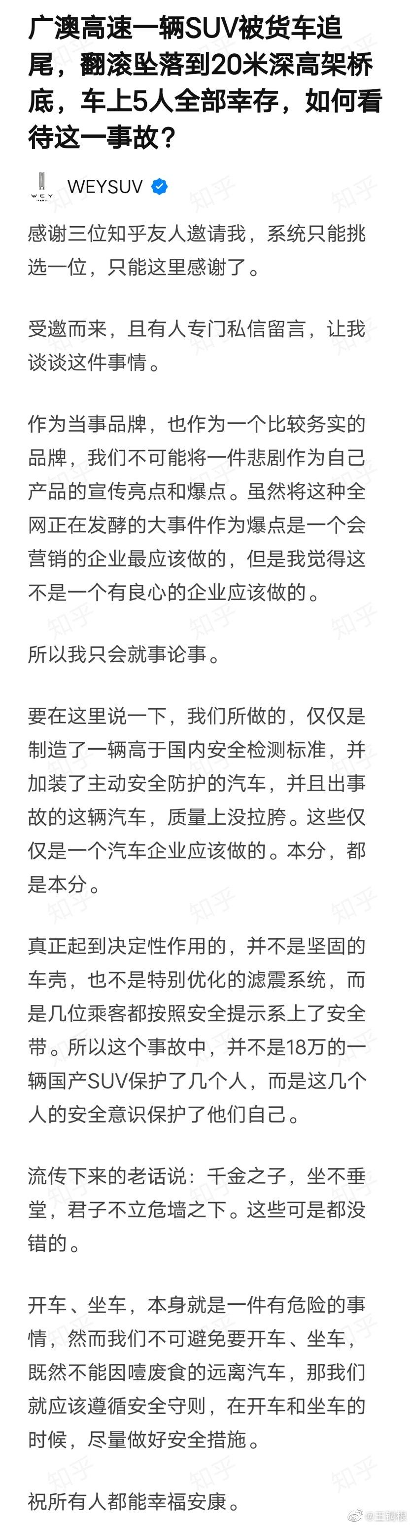 关于广澳高速车辆跌落桥底事件,长城WEY官方的答复令人感动
