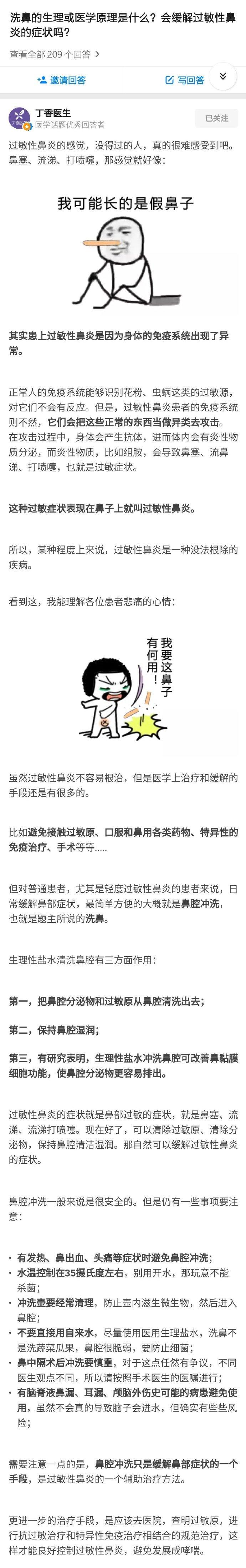 丁香科普:得了过敏性鼻炎怎么办? 涨姿势 第1张
