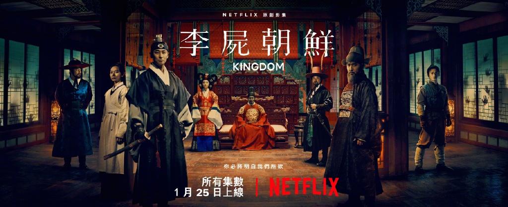 """《王国/李尸朝鲜》第一季第二季资源,不得不看的Netflix""""史诗级""""丧尸片"""