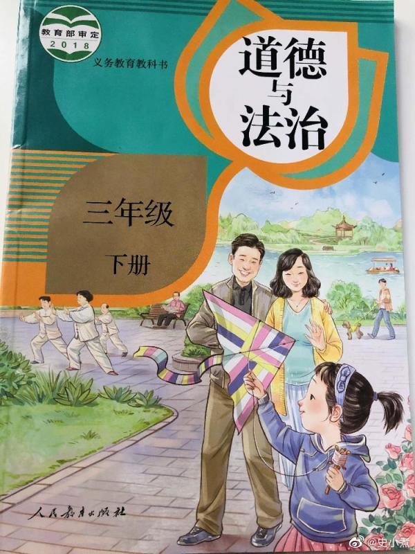 小学教材封面变了 家长更憔悴了,笑的也不自然了! liuliushe.net六六社 第1张