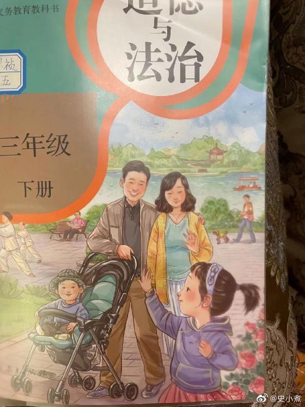 小学教材封面变了 家长更憔悴了,笑的也不自然了! liuliushe.net六六社 第2张