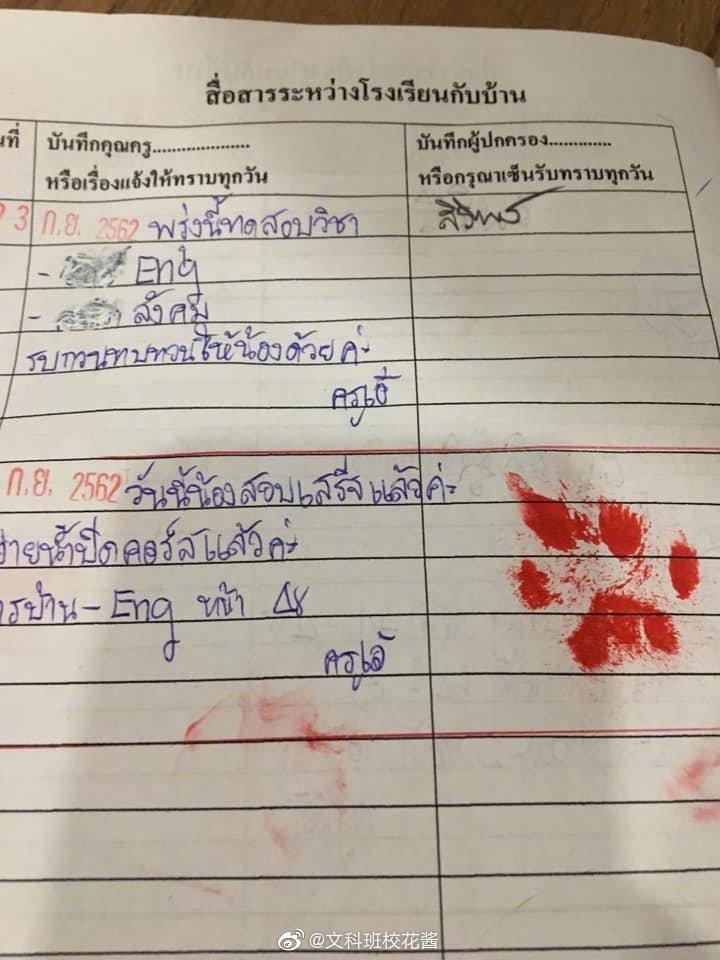 老师发的文件需要家长的签名,但是家长都不在家,然后……. 涨姿势 第1张