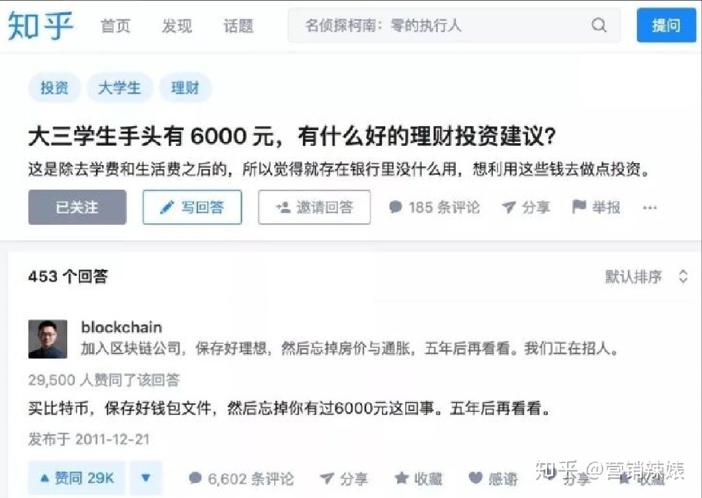 10年10952倍 那个被劝买比特币的大三学生,实现财务自由了吗? liuliushe.net六六社 第1张