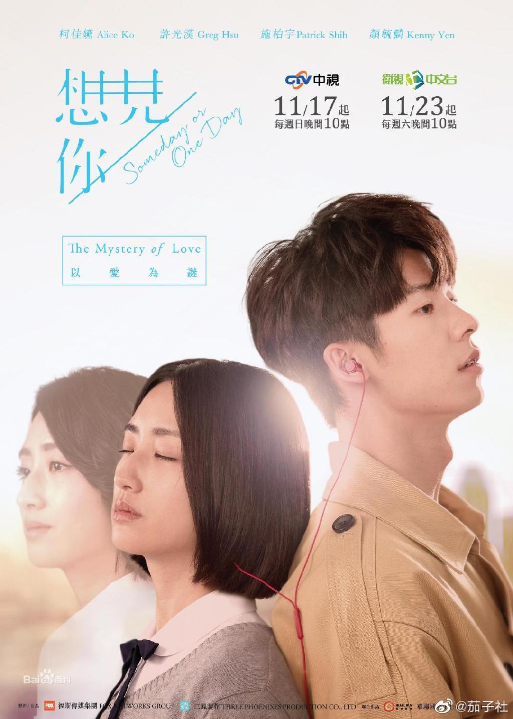 近期最好看的台湾电视剧豆瓣评分9.2,没有之一