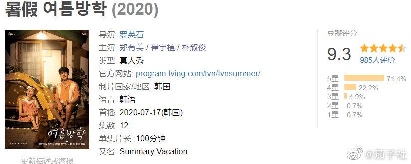 """020年最新最好看的韩国综艺节目推荐,豆瓣9.3分"""""""
