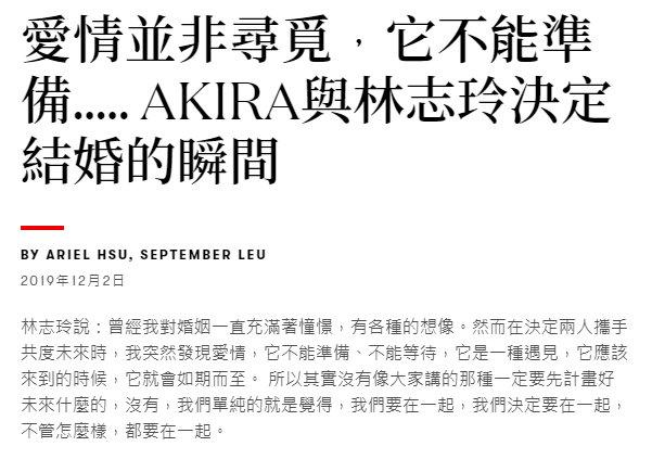 林志玲采访中透漏与老公相识相爱细节 涨姿势 第1张