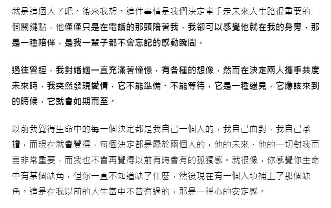 林志玲采访中透漏与老公相识相爱细节 涨姿势 第4张