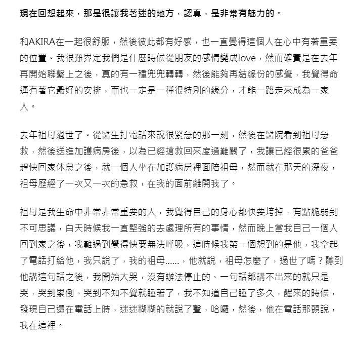 林志玲采访中透漏与老公相识相爱细节 涨姿势 第3张