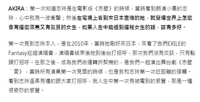 林志玲采访中透漏与老公相识相爱细节 涨姿势 第5张