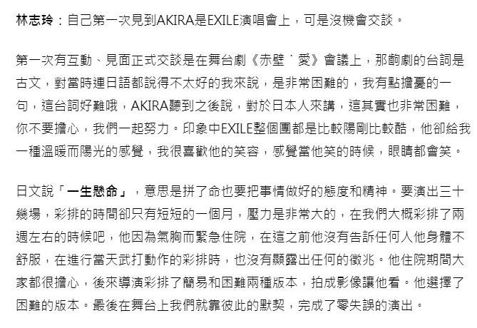 林志玲采访中透漏与老公相识相爱细节 涨姿势 第2张