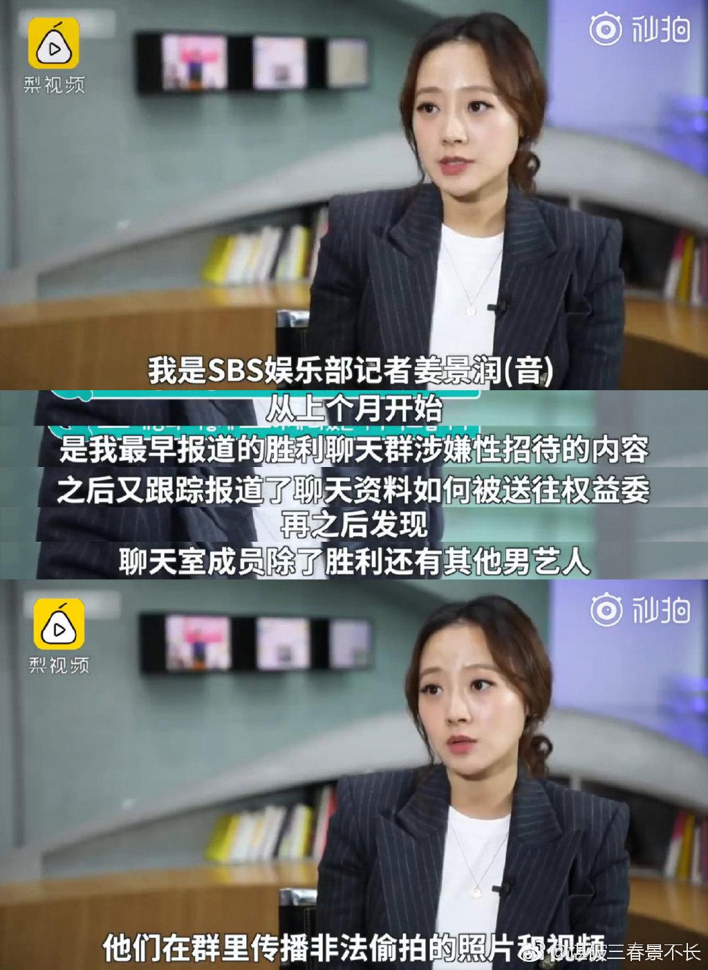 胜利郑俊英群聊事件 韩国娱乐圈X贿赂大事件 涨姿势 热图1