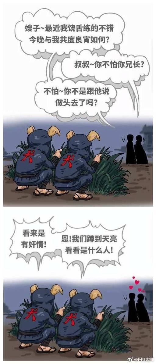 《新版水浒传之我是西门庆我是潘金莲》李小璐PGone事件漫画