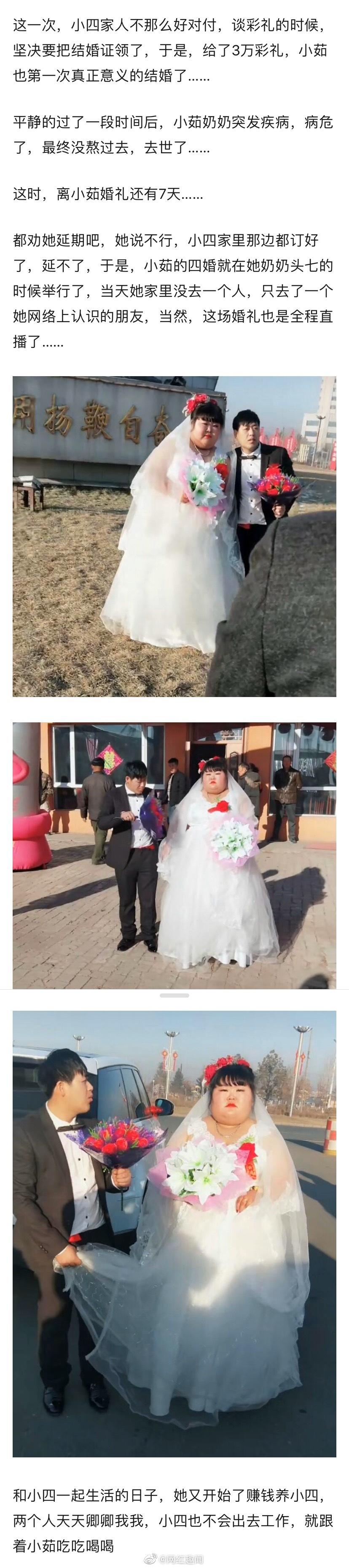 快手主播小茹四次婚礼是怎么回事?小茹亲人头七四婚是真的吗? liuliushe.net六六社 第8张