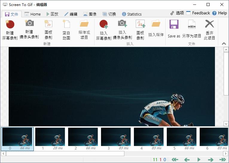 gif动态图录制小工具ScreenToGif2.17