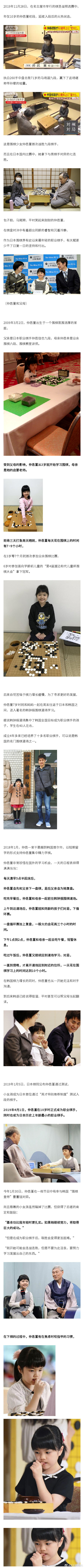 天才啊,日本10岁最年轻职业棋手战胜71岁职业九段 涨姿势 第1张