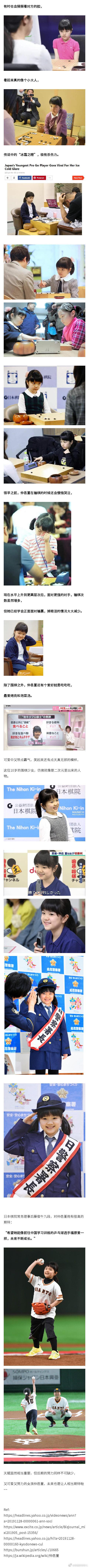 天才啊,日本10岁最年轻职业棋手战胜71岁职业九段 涨姿势 第2张