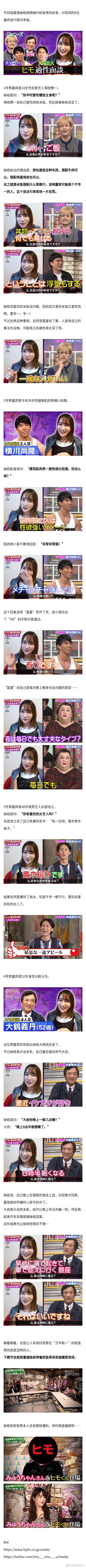 """霓虹25岁妹纸开出40万日元月薪征集""""软饭男""""同居,最后筛选出的他长这样"""