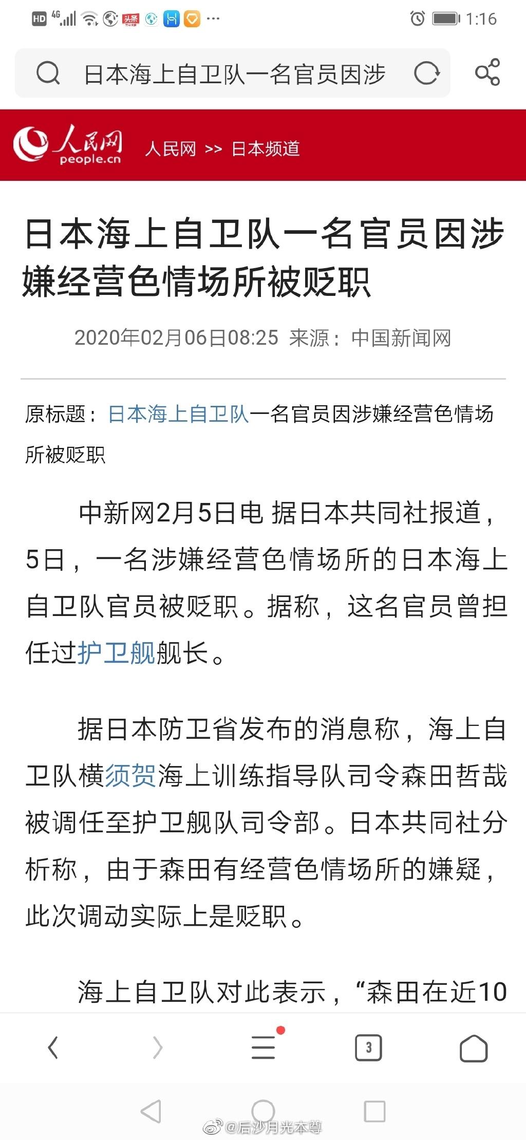 """读日军海上自卫队舰长""""不为生活所迫的励志故事""""有感! liuliushe.net六六社 第2张"""