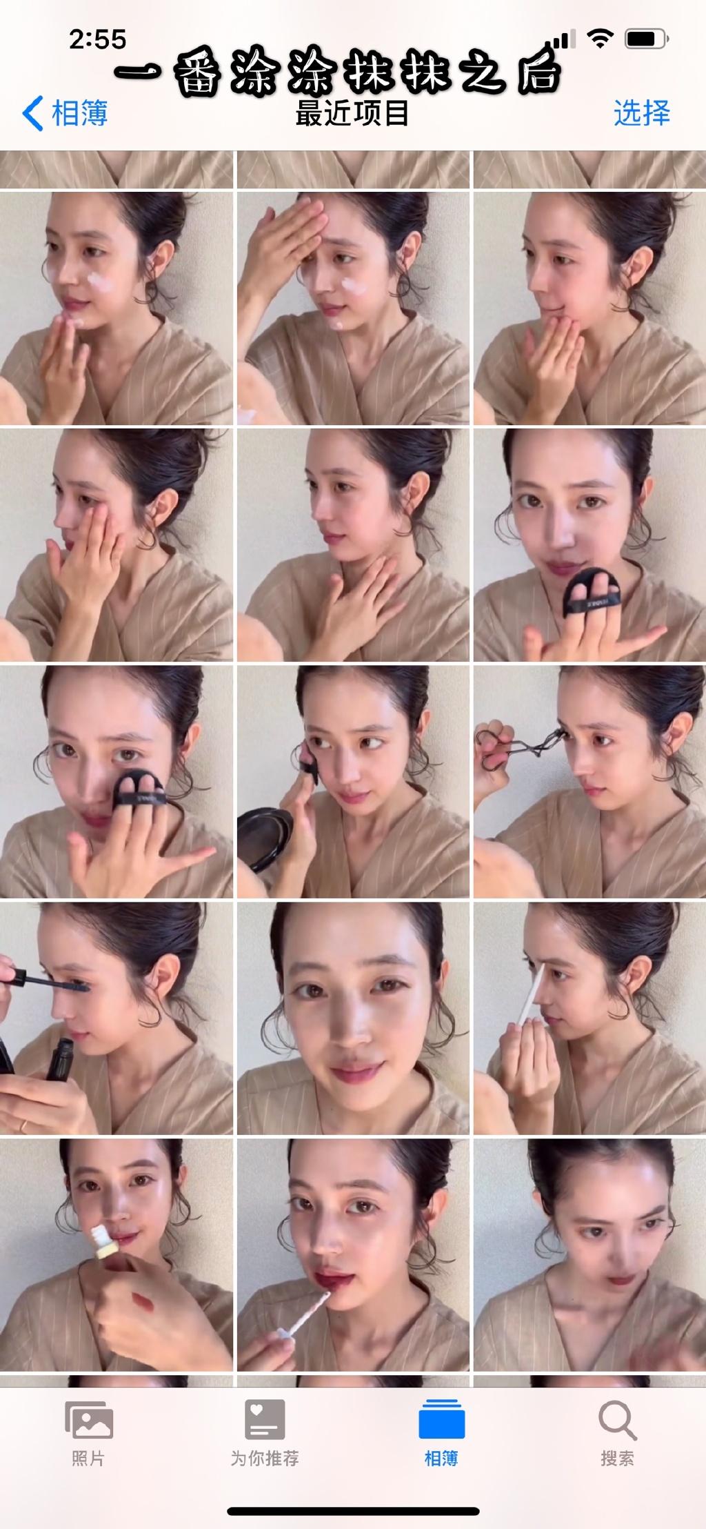 藤田素颜和化妆有啥区别????我落泪 涨姿势 第2张