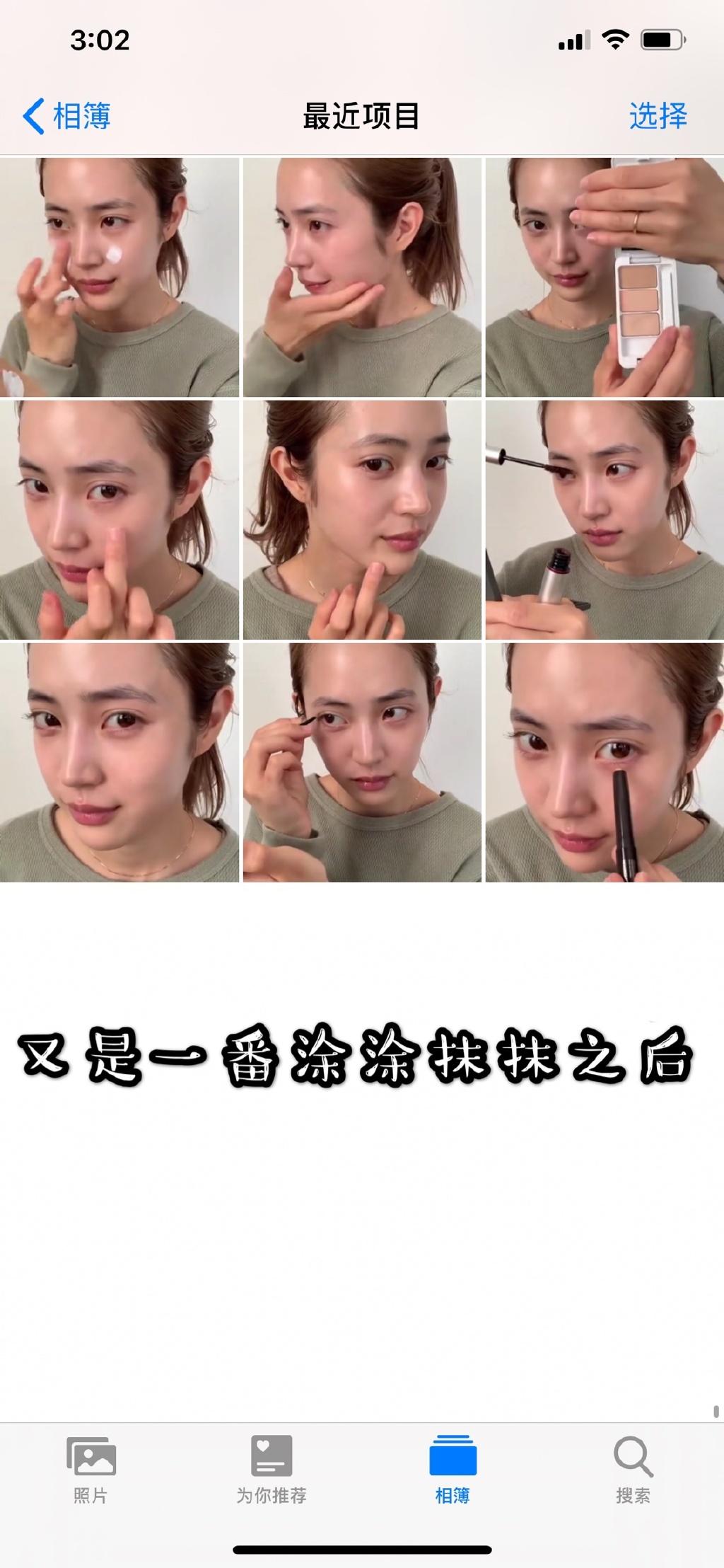藤田素颜和化妆有啥区别????我落泪 涨姿势 第5张