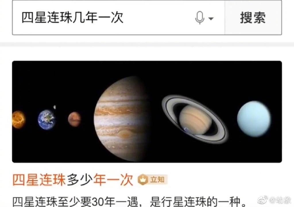 昨晚百年难现的天文奇观——四星连珠你们看到了吗? liuliushe.net六六社 第2张