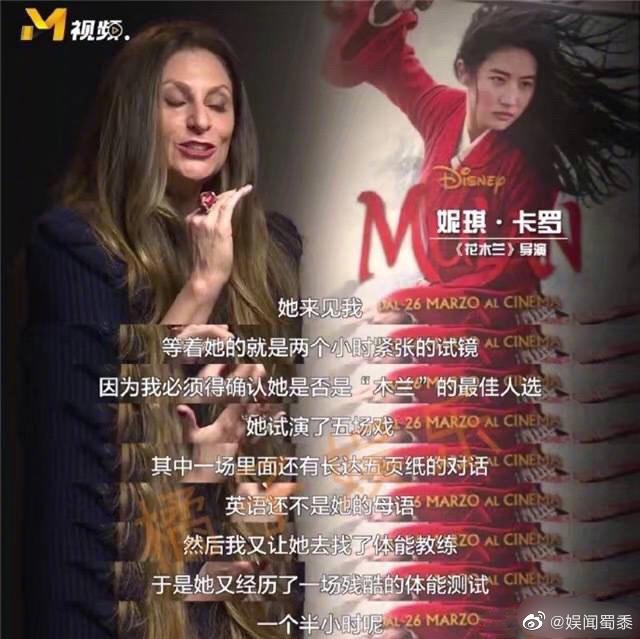 花木兰导演谈选用刘亦菲原因——在严苛的考核中只有她全部完成 涨姿势 第1张