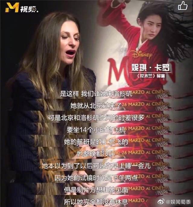 花木兰导演谈选用刘亦菲原因——在严苛的考核中只有她全部完成 涨姿势 第2张