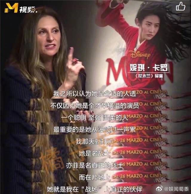 花木兰导演谈选用刘亦菲原因——在严苛的考核中只有她全部完成 涨姿势 第3张