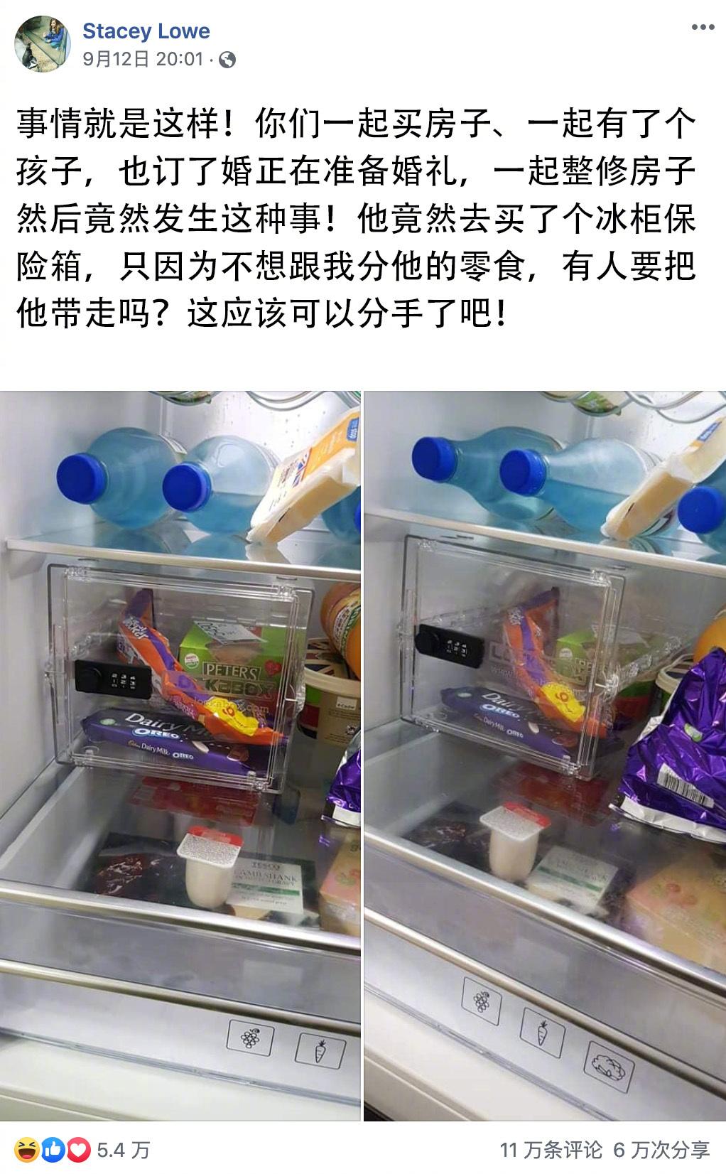 一小哥为了防止未婚妻偷吃他的零食,居然去买了个保险箱 涨姿势 第1张