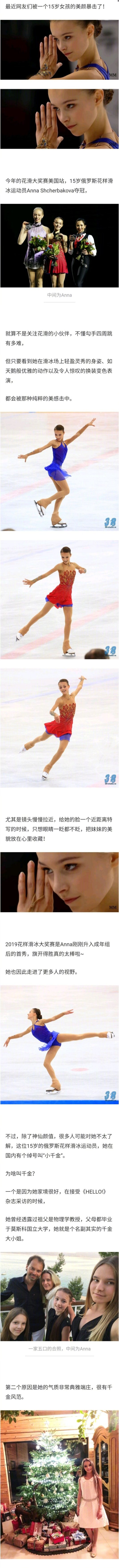 15岁俄罗斯花滑运动员Anna Shcherbakova 涨姿势 第2张
