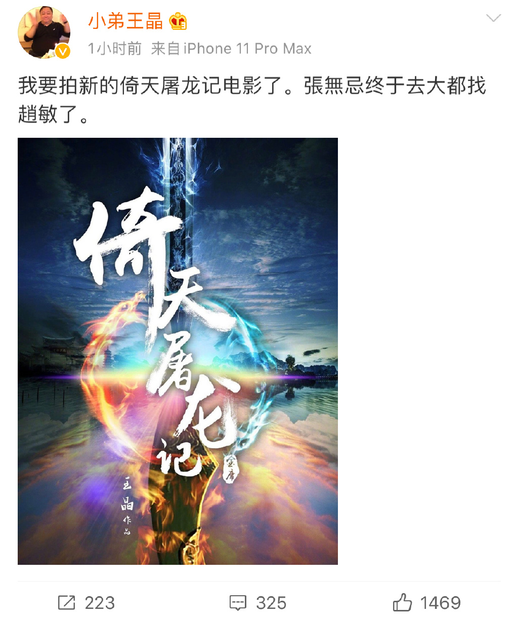 王晶说《倚天屠龙记之魔教教主》第二部要开拍了