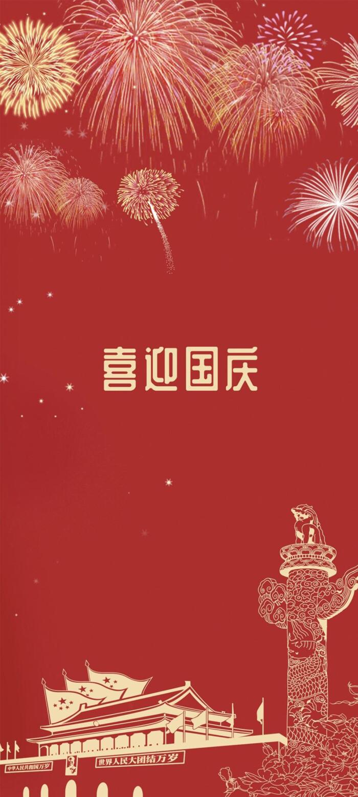 2021国庆节祝福语精选72条 适合发朋友圈的国庆节图片 liuliushe.net六六社 第6张