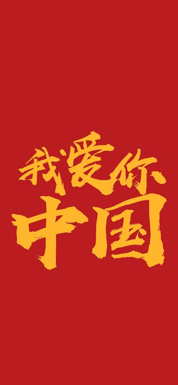 2021国庆节祝福语精选72条 适合发朋友圈的国庆节图片 liuliushe.net六六社 第4张