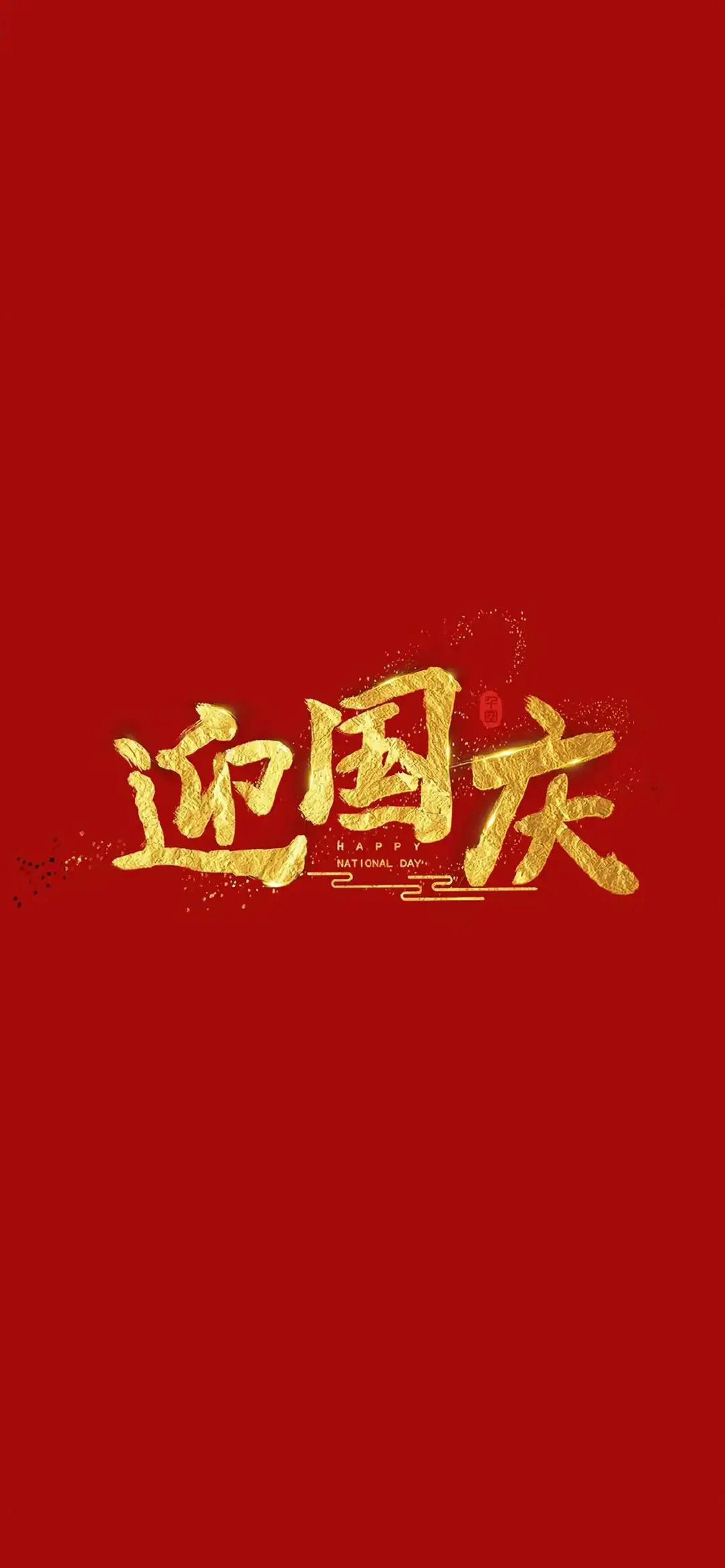 2021国庆节祝福语精选72条 适合发朋友圈的国庆节图片 liuliushe.net六六社 第7张