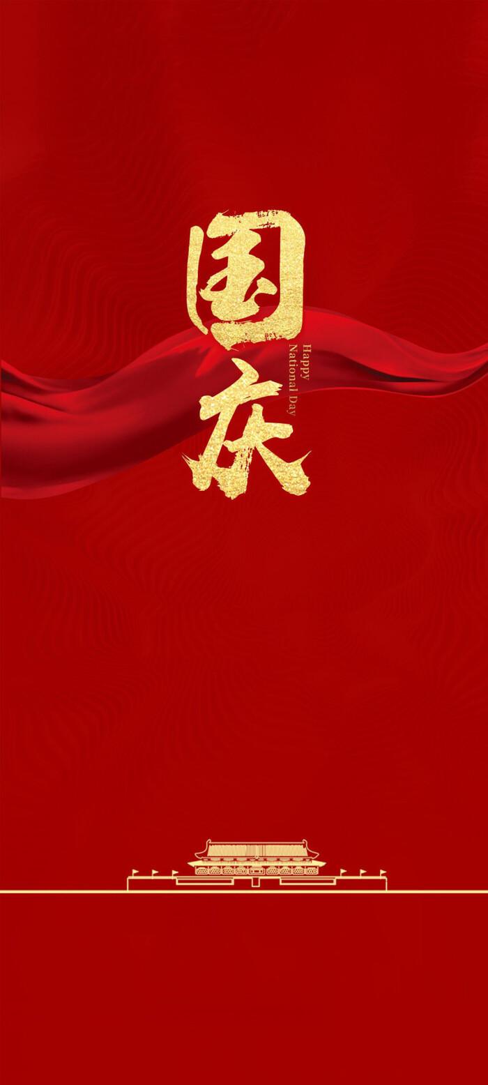 2021国庆节祝福语精选72条 适合发朋友圈的国庆节图片 liuliushe.net六六社 第10张