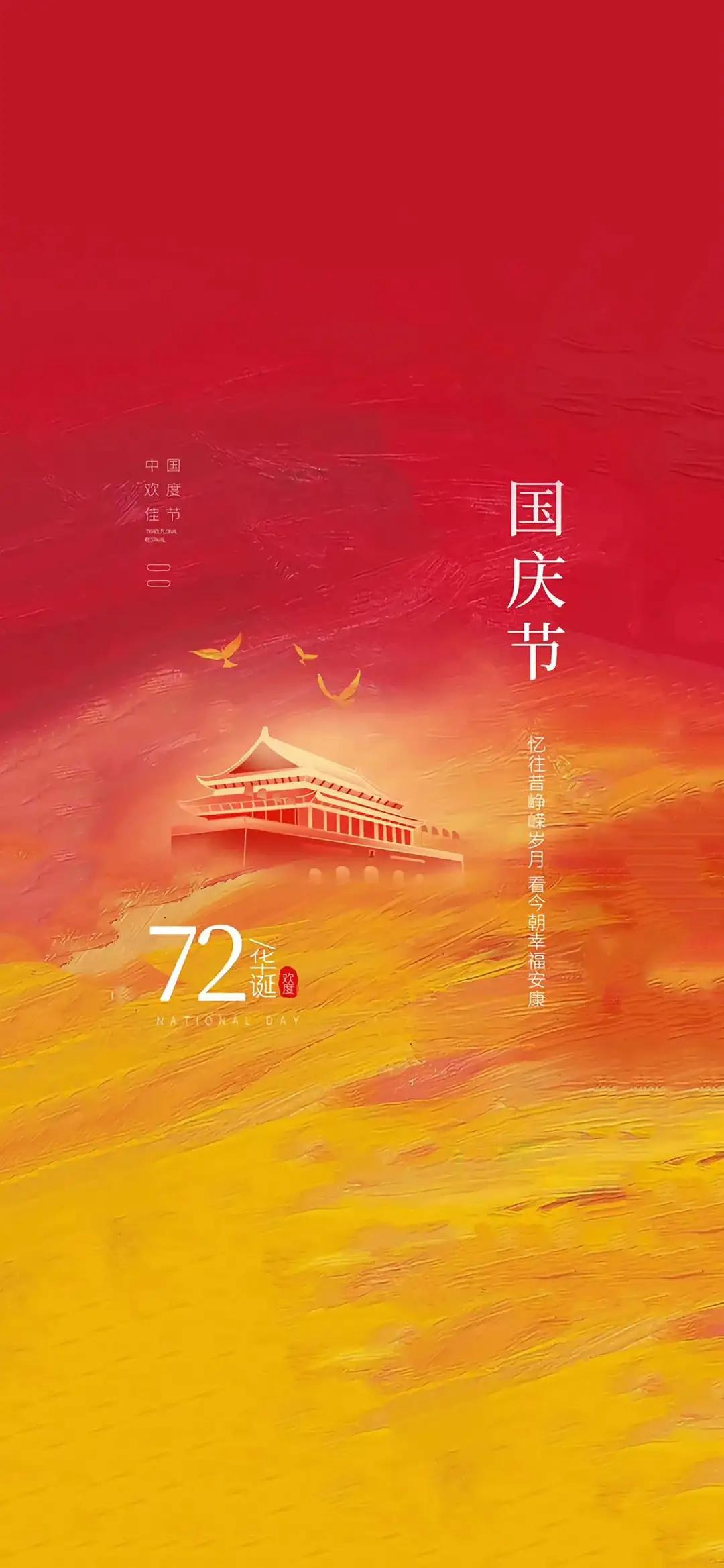 2021国庆节祝福语精选72条 适合发朋友圈的国庆节图片 liuliushe.net六六社 第5张