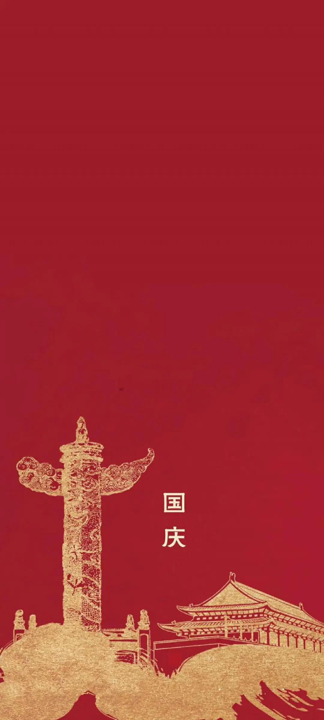 2021国庆节祝福语精选72条 适合发朋友圈的国庆节图片 liuliushe.net六六社 第11张