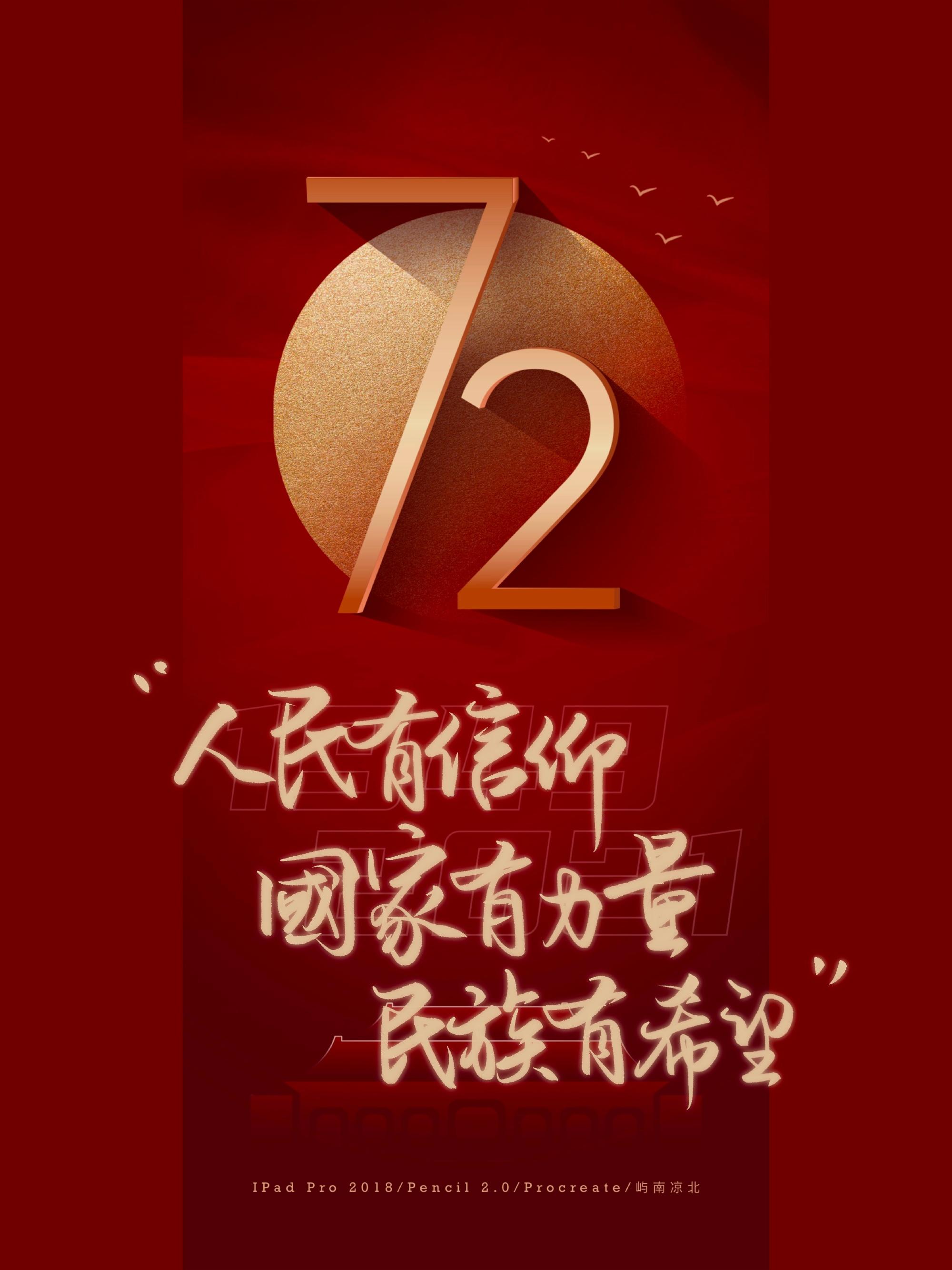 2021国庆节祝福语精选72条 适合发朋友圈的国庆节图片 liuliushe.net六六社 第15张